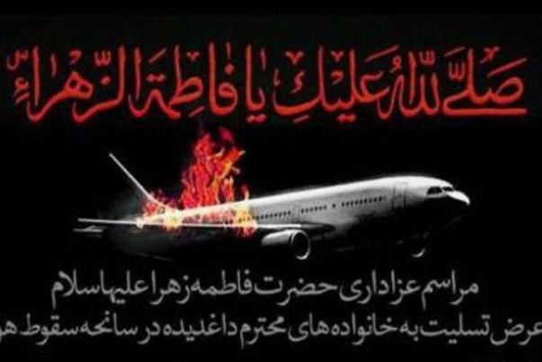 مراسم گرامیداشت جانباختگان هواپیمای اوکراینی در تهران برگزار شد
