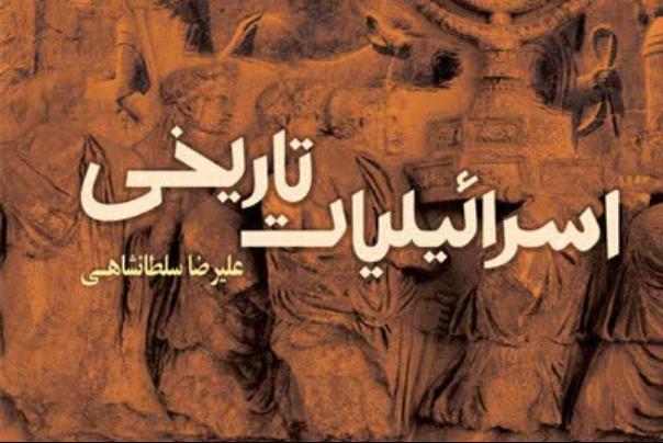 اسرائیلیات-تاریخی-منتشر-شد