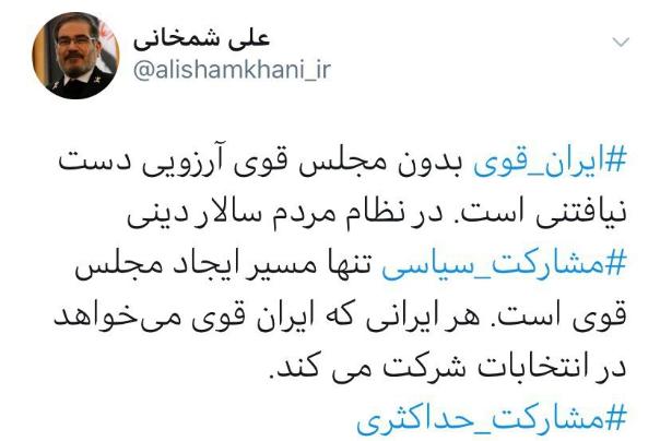 ایران%20قوی%20بدون%20مجلس%20قوی%20آرزویی%20دست%20نیافتنی%20است
