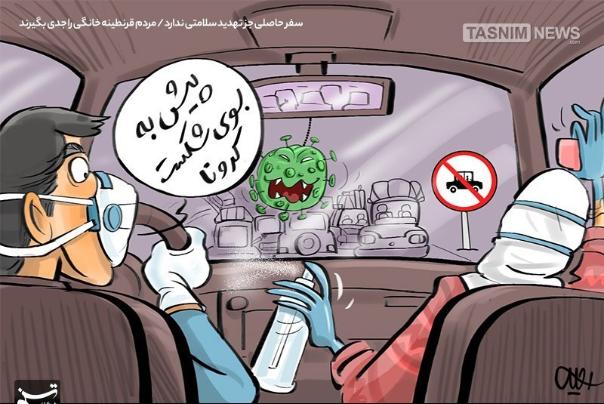 سفر حاصلی جز تهدید سلامتی ندارد / مردم قرنطینه خانگی را جدی بگیرند