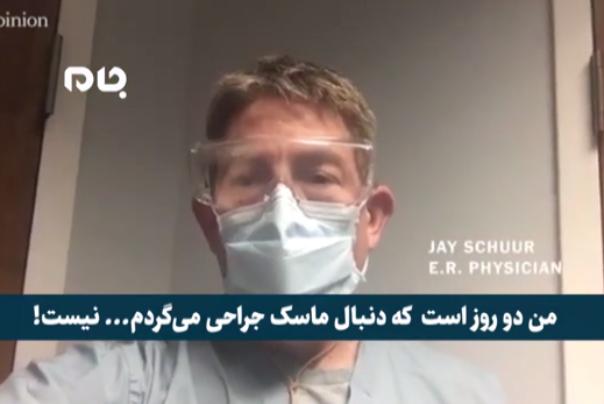 اعتراض کادر درمانی بیمارستانها به کمبود امکانات و اینکه مجبورند در بزرگترین اقتصاد دنیا، ماسکها را برای سه روز متوالی استفاده نمایند!