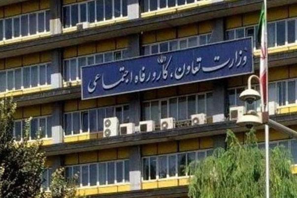 اطلاعیه وزارت رفاه در خصوص «ثبتنام وام یک میلیون تومانی»