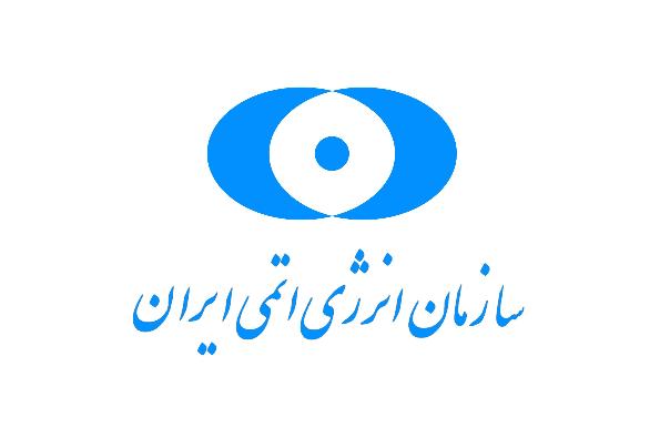 پاسخ سازمان انرژی اتمی ایران به مطلب یک پایگاه خبری