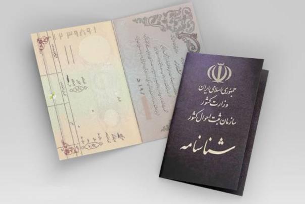 آیین نامه اعطای تابعیت به فرزندان زنان ایرانی تصویب شد