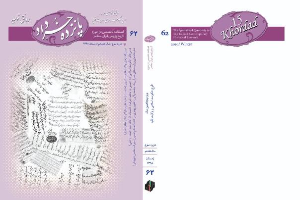 شصت و دومین شماره فصلنامه پانزده خرداد منتشر شد