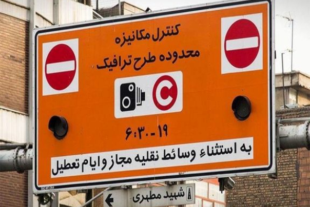 زمان اجرای مجدد طرح ترافیک تهران مشخص شد