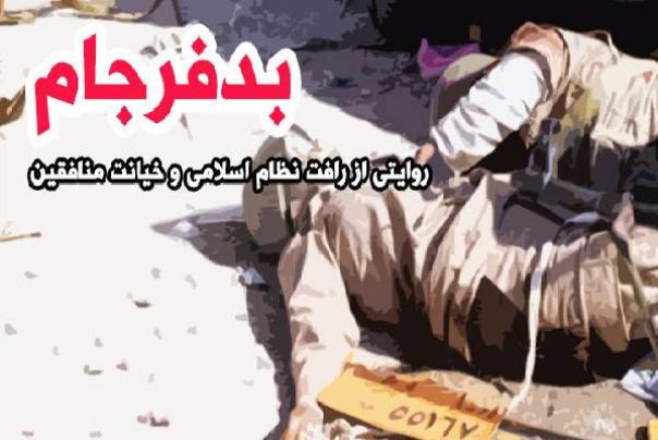 کتاب «بدفرجام» روایتی از رأفت نظام اسلامی و خیانت منافقین منتشر شد