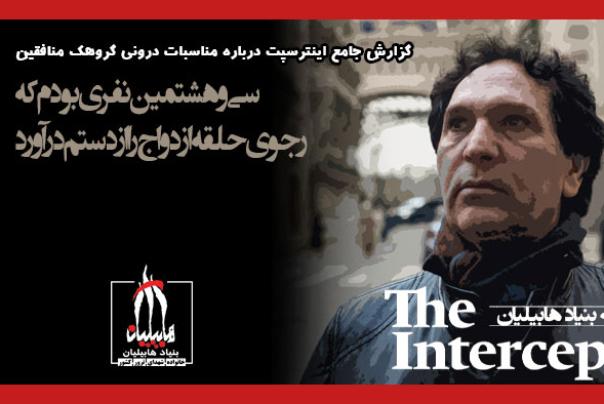 گزارش نشریه اینترسپت از قربانیان رفتار فرقهگونه منافقین