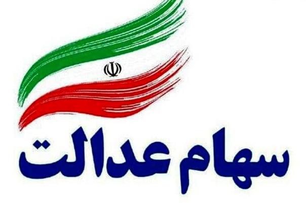 پذیرش همه شرکتهای استانی سهام عدالت در بورس تا یک ماه آینده