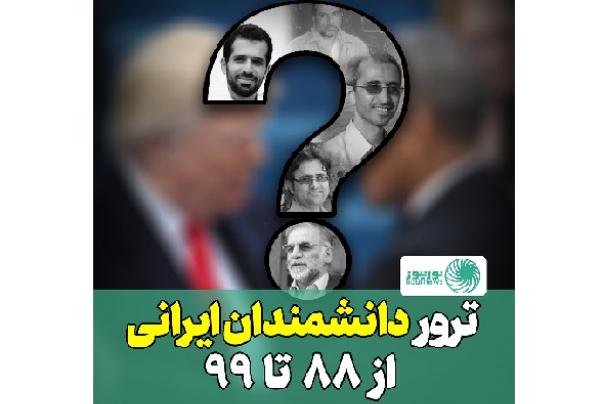 ترور دانشمندان ایرانی از 88 تا 99