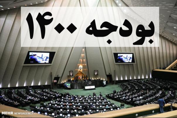 کلیات بودجه 1400 در مجلس رد شد