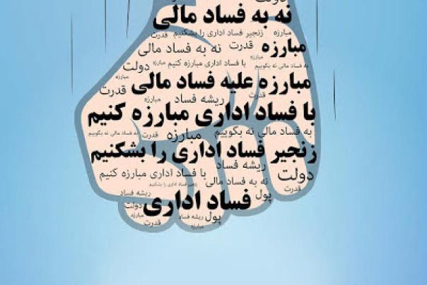 راهکارهایی برای خشکاندن ریشه های فساد در ایران