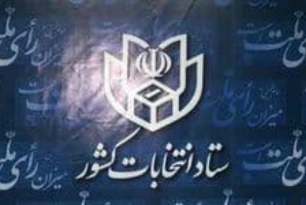 ثبت نام انتخابات ریاست جمهوری از 21 اردیبهشت آغاز می شود
