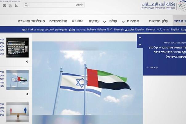 סקופ מהמפרץ: חדש באמירויות - אתר חדשות בעברית