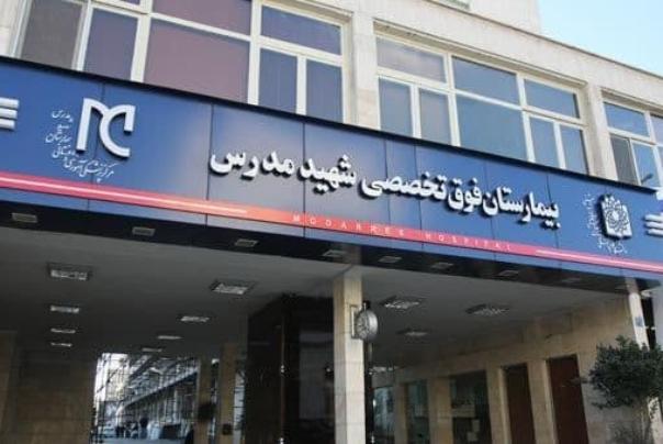 رییس بیمارستان شهید مدرس تهران برکنار شد