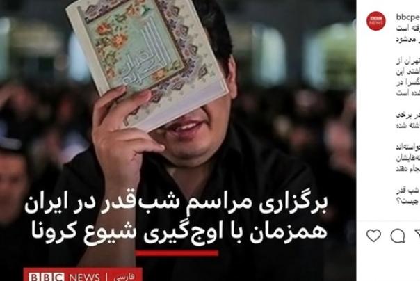 واکنش مخاطبان به شیطنت BBC فارسی در شب قدر