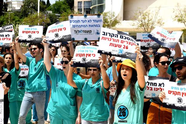 """מאות הפגינו במחאת המתמחים: """"האוצר פוגע בתנאינו, כאילו לא הייתה קורונה"""""""