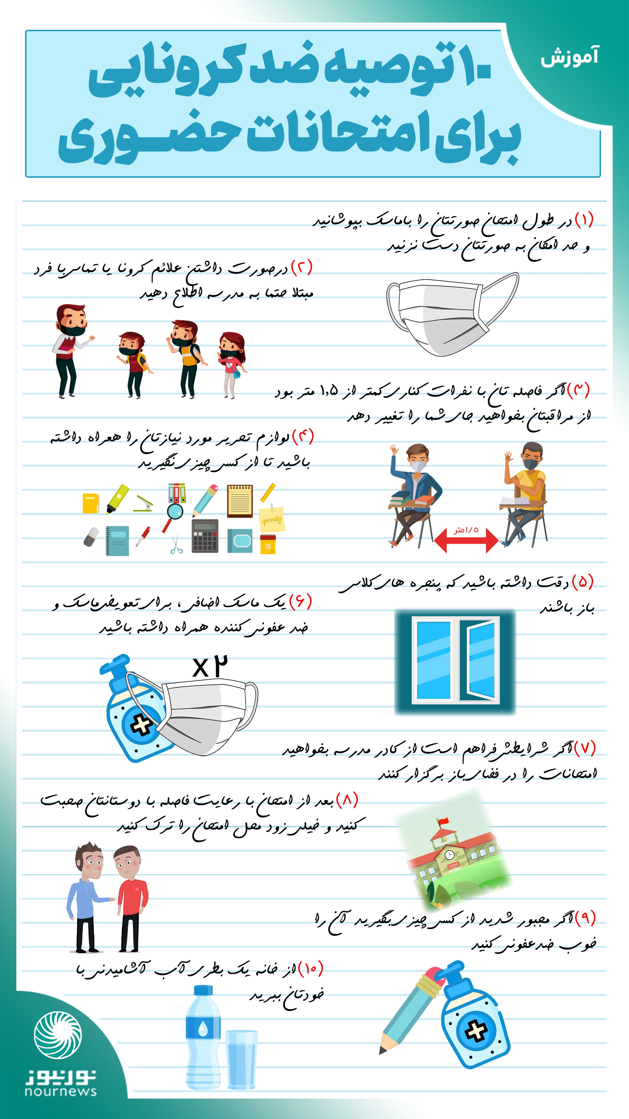 اینفوگرافی: 10 توصیه ضد کرونایی برای امتحانات حضوری