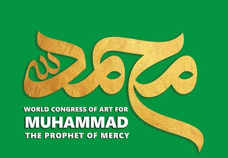 """הקונגרס של """"מוחמד נביא הרחמים"""" יתקיים"""
