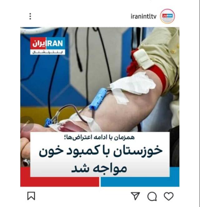ماجرای کمبود خون در خوزستان چیست!؟