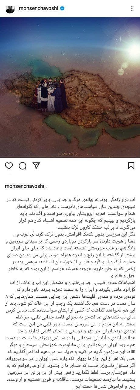 فریاد میزنیم اما نمیگذاریم حتی یک نفر از آواز ما رؤیای تجزیه ایران را در سر بپروراند